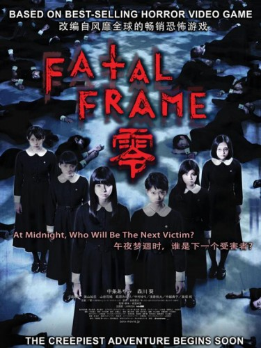 1b 028316400_1418911085-fatal-frame-movie-poster