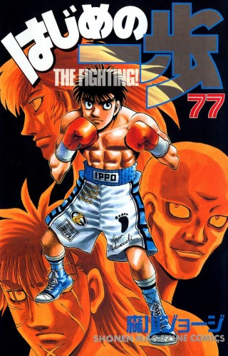 1g ippo_vol-77_cover