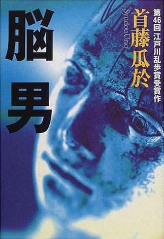 jepang_movie_brain