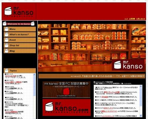 Mr Kanso can food restaurant japan