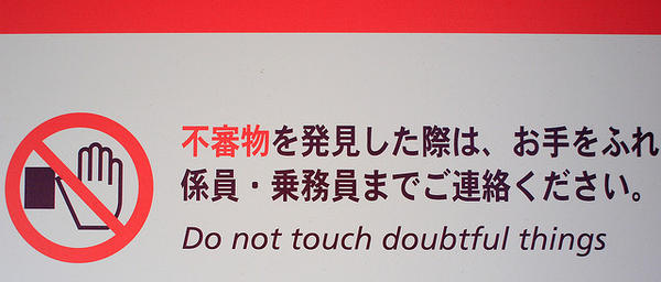 engrish01-doubtful-things