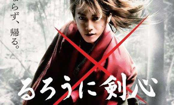 http://japanesestation.com/wp-content/uploads/2012/09/rurouni-kenshin-live-action-movie-poster1.jpg
