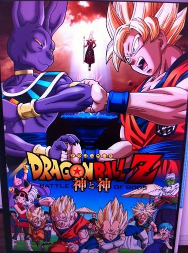 dragonballz-anime-movie-2013-japan
