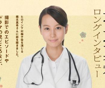 "Umechan Sensei ""The Best Summer Dorama 2012"""