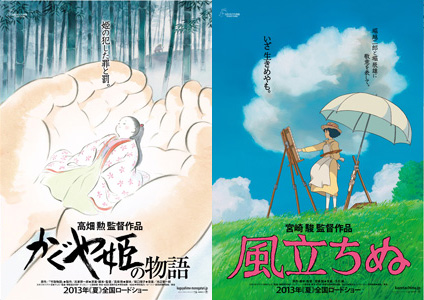 ghibli_new_movies_2013