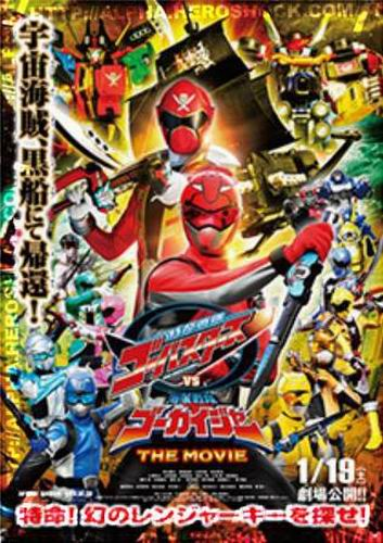 gobuster-vs-gokaiger-movie-sentai-tokusatsu-japan