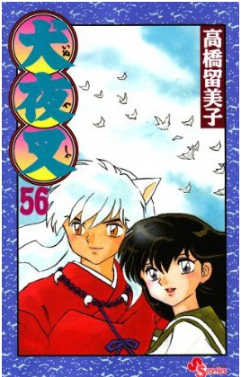 inu yasha - manga - final volume