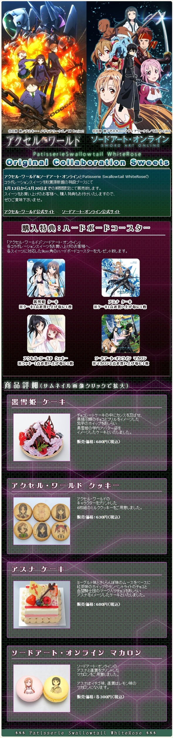 sword art online x accel world sweets collaboration