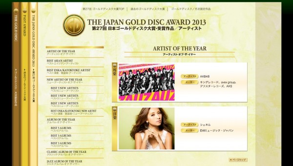 THE JAPAN GOLD DISC AWARD 2013