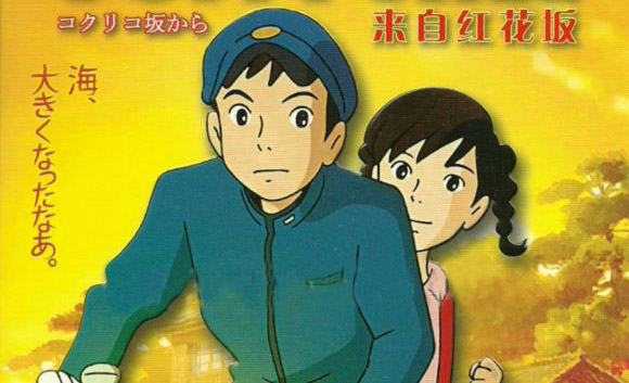 """From Up On Poppy Hill"" Dan 6 Judul Film Ghibli Lainnya Akan Tayang Di Massachusetts"