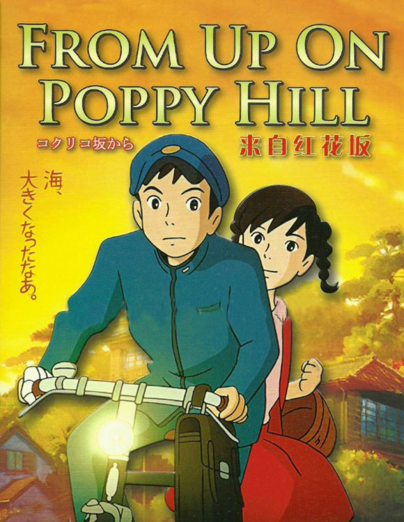 from up on poppy hill - resize
