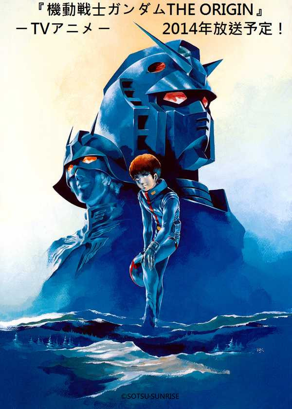 gundam the origin 01