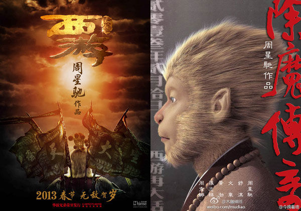 journey to the west - stephen chow 01