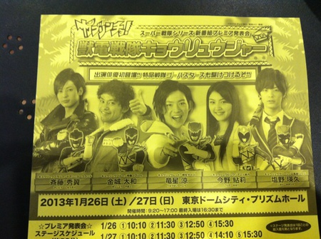 kyoryuger - flyer