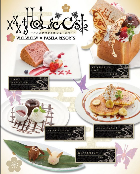 xxxholic cafe - menu full