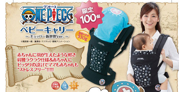 one piece baby sling - crop1