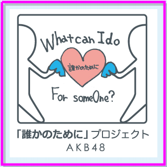 akb48-dareka-no-tame-ni-project-01