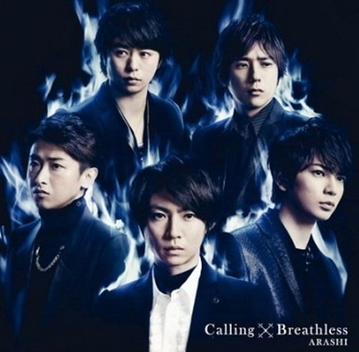arashi - calling-breathless