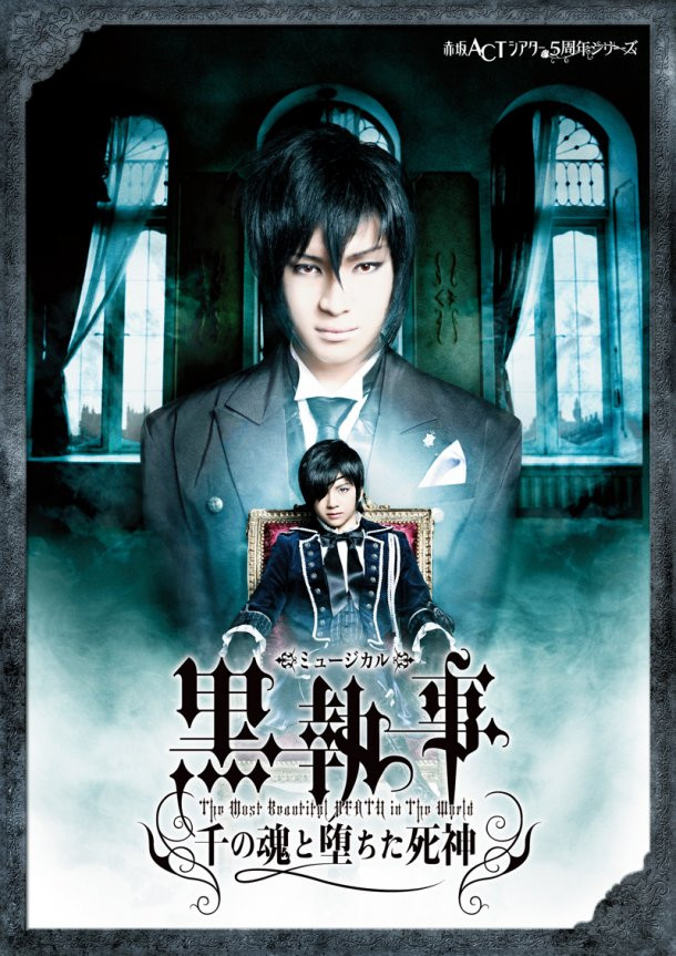 black butler musical 16