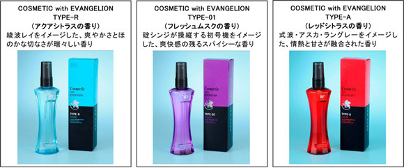 evangelion body spray 02