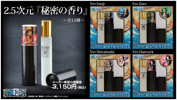 evangelion body spray 12