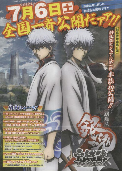 gintama movie first visual