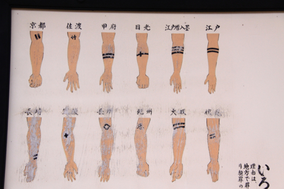 japan tattoo for criminals 03