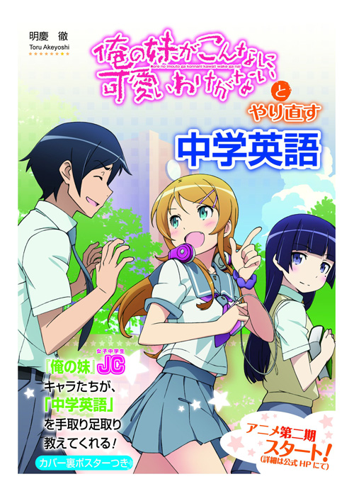 oreimo learning english book 01