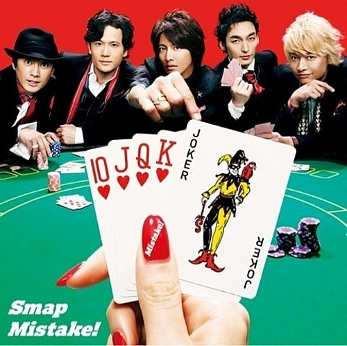 smap - mistake-battery