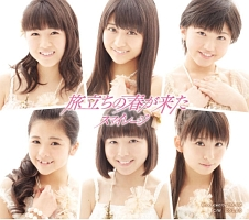 smileage_Tabidachi no Haru ga Kita_Limited_D