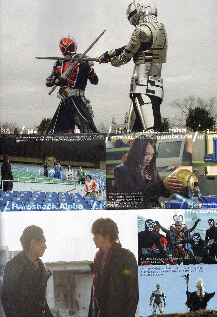 super hero taisen z new scan 02