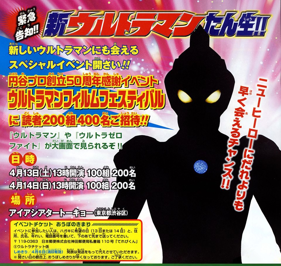 ultraman - 2013 new 01