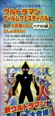 ultraman - 2013 new 02