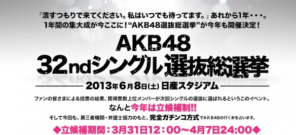 AKB48 32nd Single Senbatsu General Election