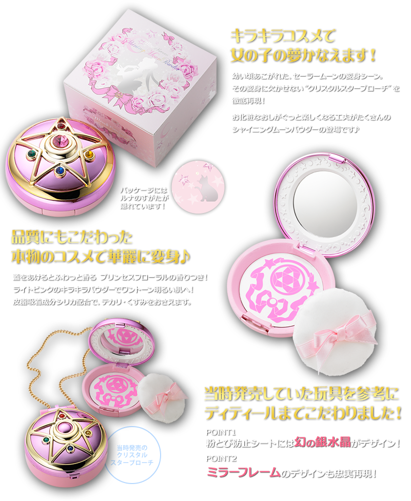 japan_makeup-sailormoon