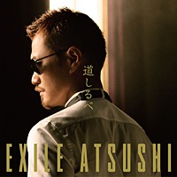 130724 exile4