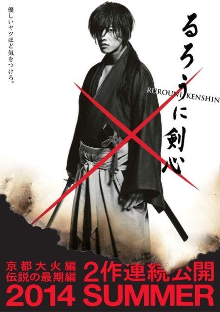 Limited-Edition-Rurouni-Kenshin-Movie-Sequel-Poster-is-Hot-1