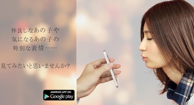 kisushiyo-lets-kiss-app-candle-blow-japan-1