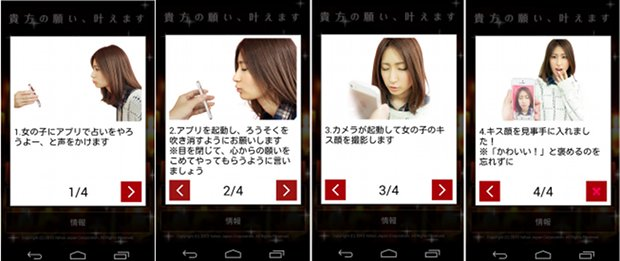 kisushiyo-lets-kiss-app-candle-blow-japan-2