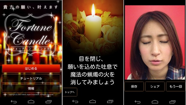 kisushiyo-lets-kiss-app-candle-blow-japan-3