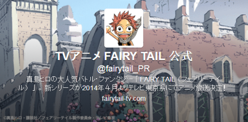 https://twitter.com/fairytail_PR