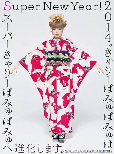 Kyary-Pamyu-Pamyu-to-Release-New-Single-February-26th-2