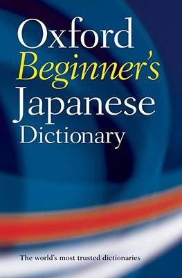 oxford-beginner-s-japanese-dictionary