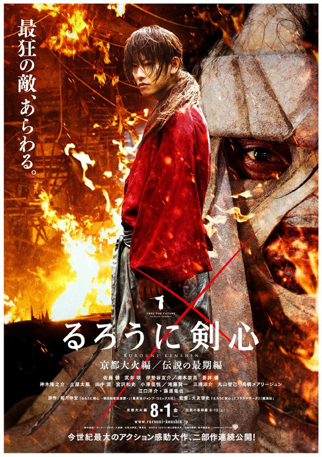 samurai X movie