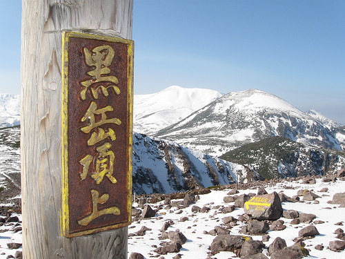 japan best hiking (4)