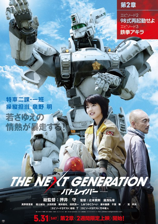 patlabor_movie_poster