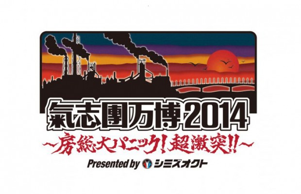 Kishidan-Expo-2014-Shaping-Up-with-Appearances-Scheduled-for-AKB48-Kyary-Pamyu-Pamyu-Momoiro-Clover-Z-and-More-620x400
