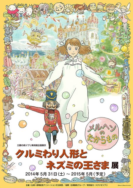 ghibli-the-nutcracker-01
