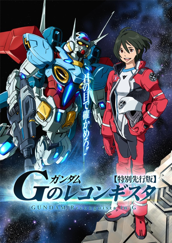 Gundam Reconguista in G - key visual