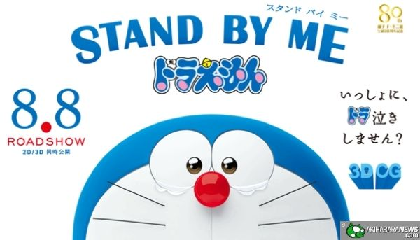 Stand-By-Me-Doraemon_main01